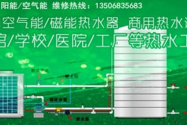 商用热水工程热水器维修流程